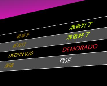 Deepin V20 demorado